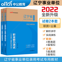 中公2020辽宁省公务员录用考试专项教材常识判断考点精讲与高分题库