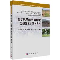 CBS-基于风险的土壤环境分级分区方法与应用:环保公益性行业科研专项经费项目系列丛书 科学出版社 9787030589