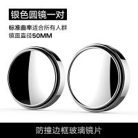 汽车后视镜小圆镜360度可调广角镜盲点镜倒车辅助高清小车反光镜