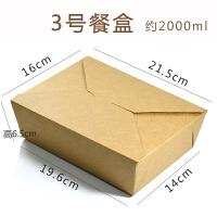实用 一次性纸餐盒 牛皮纸打包外卖沙拉炒饭便当盒 3号 特厚打包盒100只