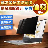 戴尔燃7000屏幕膜xps15电脑xps13防窥膜笔记本15.6寸防14贴膜