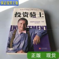 【二手旧书9成新】投资骑士 /[美]罗杰斯 中信出版社