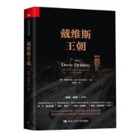 戴维斯王朝 约翰罗斯柴尔德(John Rothchild), 杨天南 中国人民大学出版社 9787300262048