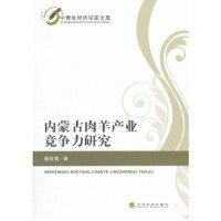 内蒙古肉羊产业竞争力研究 樊宏霞 经济科学出版社 9787514161489