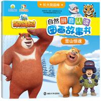 长大我最棒熊出没之探险日记自然拼音认读图画故事书 雪山惊魂