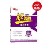 2020高考数学解答题核心考点 (文科版)
