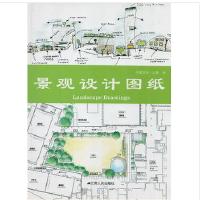 景观设计装修图纸 Landscape Drawings景观图纸典藏