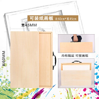 素描写生美术画板4k木制画架板绘画板美术用品画架手提画板可装纸