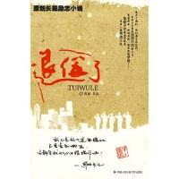 【RT1】退伍了 周林 中国人民公安大学出版社 9787811397123