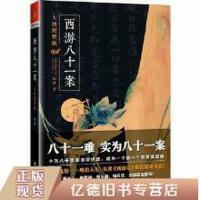 【二手旧书9成新】西游八十一案陈渐9787229129453重庆出版社