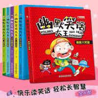 搞笑书籍幽默 笑话大王全6册 幽默笑话书籍畅销书 校园儿童幽默笑话大王 一二三四五六年级课外书7-8-9-10-12岁