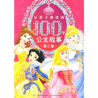 迪士尼公主:女孩子必读的100个公主故事(第二卷)