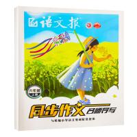 2020秋语文报六年级上册同步作文名师导写 配统编版 6年级上册语文报同步作文名师导写