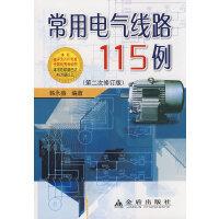 常用��饩�路115例(第二次修�版)