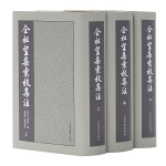 全祖望集汇校集注(第二版)(全三册)
