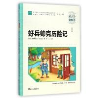 好兵帅克历险记(彩绘注音版)/素质版小学语文新课标必读丛书