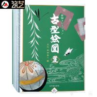 古型�}��-�� 日本传统优雅风格纹样设计 日文版 日式风格 服装布艺绘画工艺品图案书籍