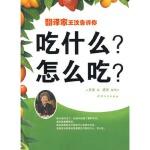 【RT3】翻译家王汶告诉你吃什么?怎么吃? 王汶 天津人民出版社 9787201055688
