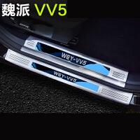魏派WEY VV5s门槛条迎宾踏板装饰vv5后备箱护板配件