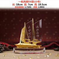 办公室水晶工艺品毕业礼物纪念开业商务礼品定制一帆风顺帆船摆件 小号 一帆风顺DX