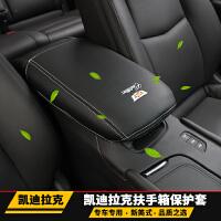 适用于凯迪拉克ATSL XTS XT5改装内饰扶手箱套 汽车扶手箱保护垫