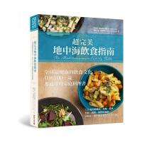 【预售】正版《超完美地中海饮食指南:全球最健康的饮食文化》常常生活