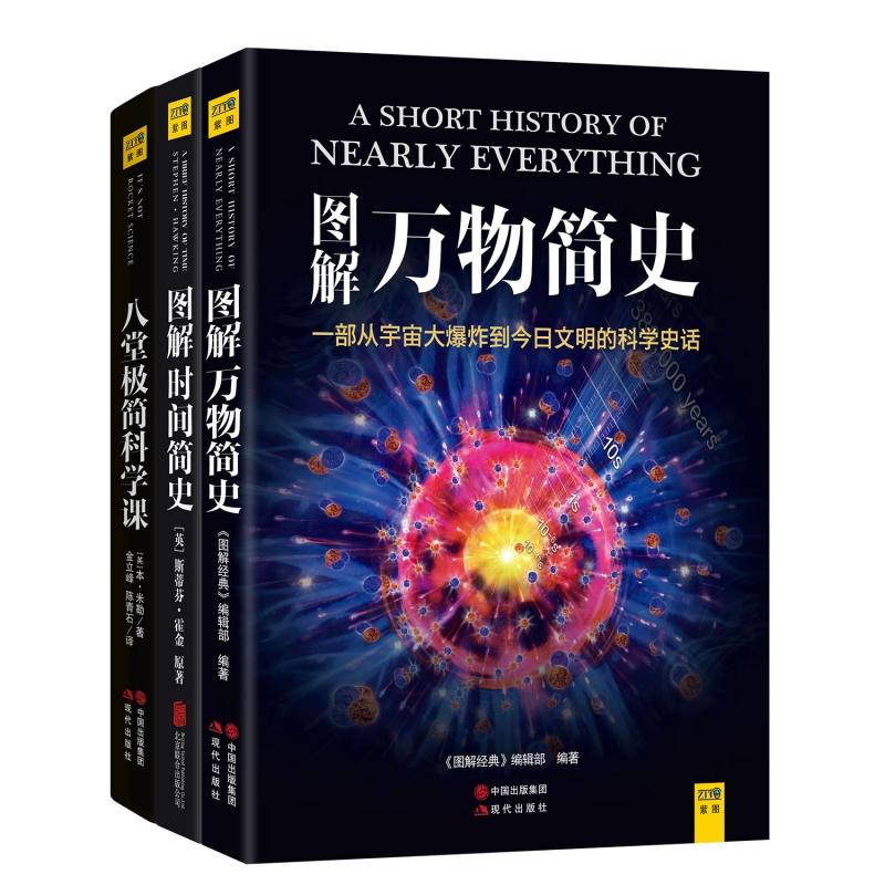 图解时间简史+图解万物简史+八堂极简科学课(套装共3册)