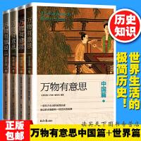 包邮 万物有意思・中国篇+万物有意思 世界篇 全4册 一部世界生活的极简历史 刷新你的常识认知 中国历史通俗说史书 同