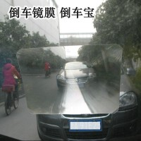 大视野广角镜车贴宝两厢越野SUV贴膜汽车后视镜辅助放大倒车镜