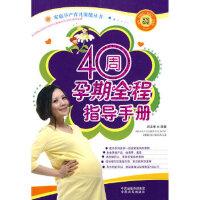 【旧书二手书9成新】40周孕期全程指导手册 刘文希著 9787807398028 中原农民出版社