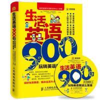 生活英语900句 玩转英语就这么简单 优尼创新外语研发中心 ;[美]Kathl【稀缺旧书】【直发】