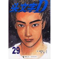 [新�A品�  �x��o�n]�^文字D[日]重野秀一接力出版社9787807322559