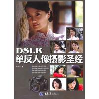 DSLR单反人像摄影圣经