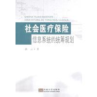社会医疗保险信息系统的统筹规划