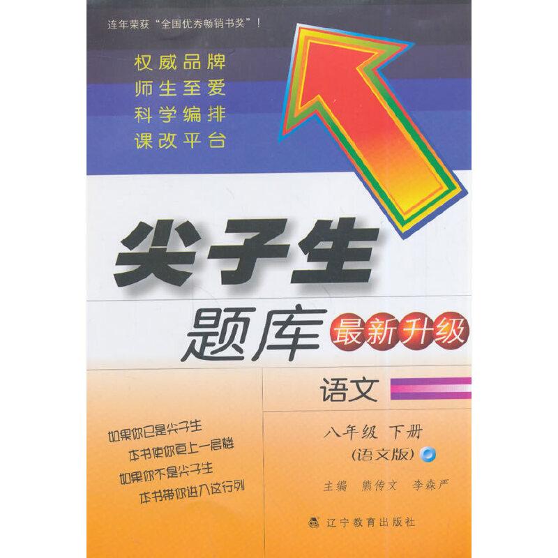 2015春尖子生题库--八年级语文下(语文)