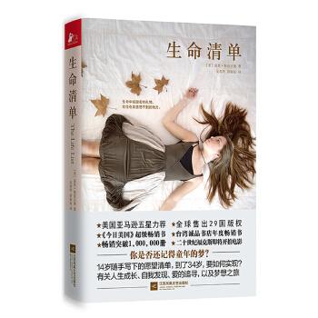 生命清单 《今日美国》畅销书冠军!台湾诚品书店年度畅销书!全球售出29国版权!总销量突破100万册的情感治愈小说!你是否还记得童年的梦?有关人生成长、自我发现、爱的追寻,以及梦想之旅!