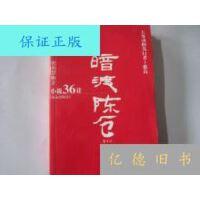 """【二手旧书9成新】""""小说36计""""――《暗渡陈仓》 /张英慧著 珠海"""