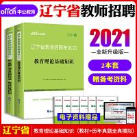 2021辽宁省教师招聘考试:教育理论基础知识(教材+历年真题全真模拟)2本套