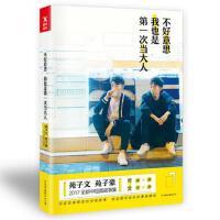 【旧书二手书8成新】 不好意思我也是次当大人 苑子文 苑子豪 中国友谊出版公司
