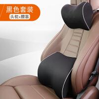 汽车护腰靠垫记忆棉车座椅靠背车载车用腰部支撑腰托背靠头枕套装