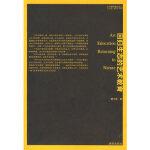 回归生态的艺术教育 滕守尧 9787807183600 南京出版社 新华书店 品质保障