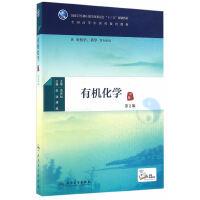 有机化学 第2版第二版 赵骏 康威 附增值服务 十三五规划教材 供本科中药学 本科药学专业用书 人民卫生出版社97871