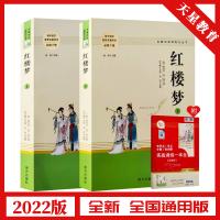 2022版 高中语文配套名著阅读必修下册《红楼梦》名著阅读课程化丛书