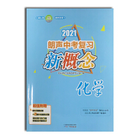 2020版朗声中考复习新概念化学通用版 附赠中考模拟试题+课后知识提升手册+基础知识随身记+专题测试卷