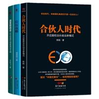 现货股权创业书籍3本套装 合伙人时代+消费即创业+股权战略 股权激励期权方案设计 股权结构设计 互联