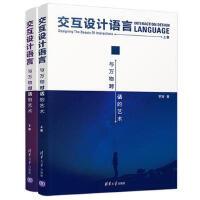 清华:交互设计语言――与万物对话的艺术