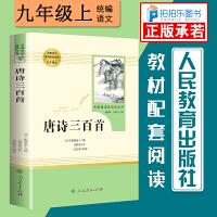 唐诗三百首人民教育出版社 九年级上册部编人教版