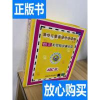 [二手旧书9成新]清华儿童英语分级读物:朗文机灵狗故事乐园ABC级