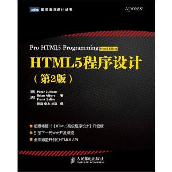 【二手旧书8成新】HTML5程序设计(第2版) [荷] Peter Lubbers 等,柳靖 等 9787115278715 人民邮电出版社 正版8新,无缺页,需要其他图书联系客服
