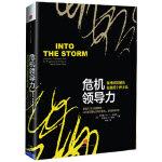 【旧书二手书9成新】危机领导力:领导团队解决危机的十种方法 (美)珀金斯 等 9787508642949 中信出版社